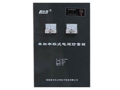 单相串联式电源防雷箱